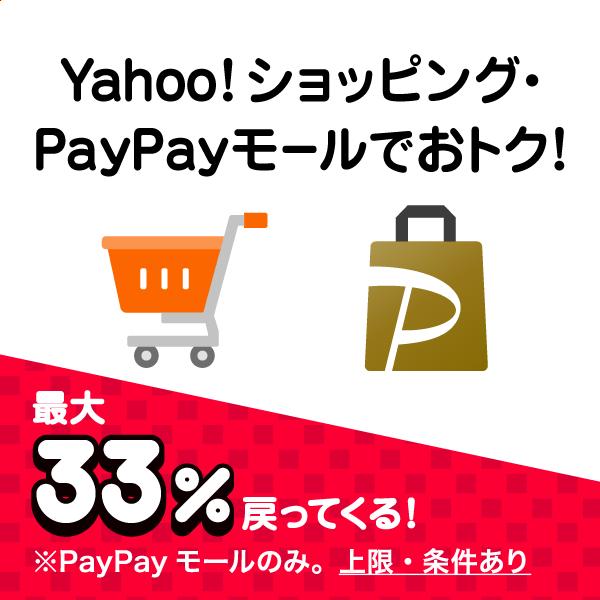 Yahoo!ショッピング・PayPayモールでおトク!