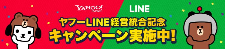 ヤフーLINE経営統合記念キャンペーン実施中!