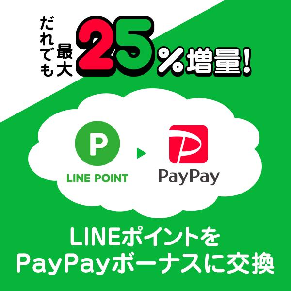 LINEポイントをPayPayボーナスに変換