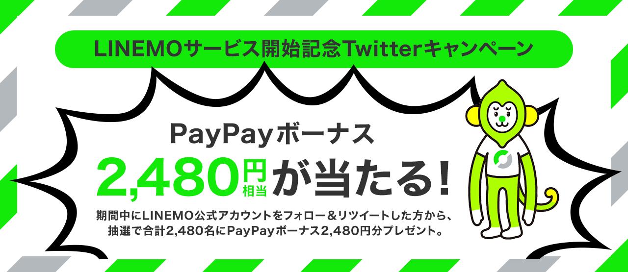 LINEMOサービス開始記念Twitterキャンペーン PayPayボーナス2,480円相当が当たる!