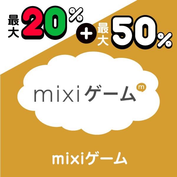 mixiゲーム