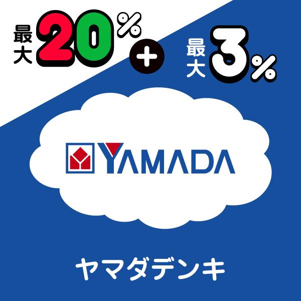 ヤマダデンキ