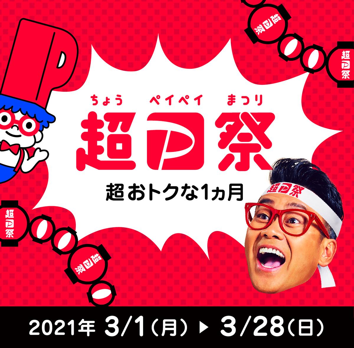 最大全額100%還元のペイペイジャンボや最大1,000円相当 20%戻ってくるキャンペーンなど多数実施される「超PayPay祭」が3月1日から開始!