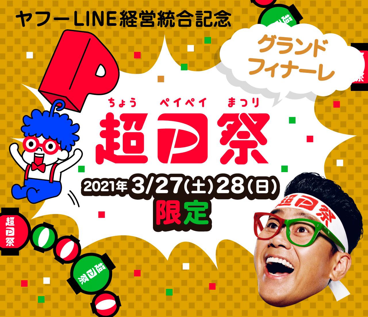 超ペイペイ祭グランドフィナーレ 2021年3/27(土)28(日)限定
