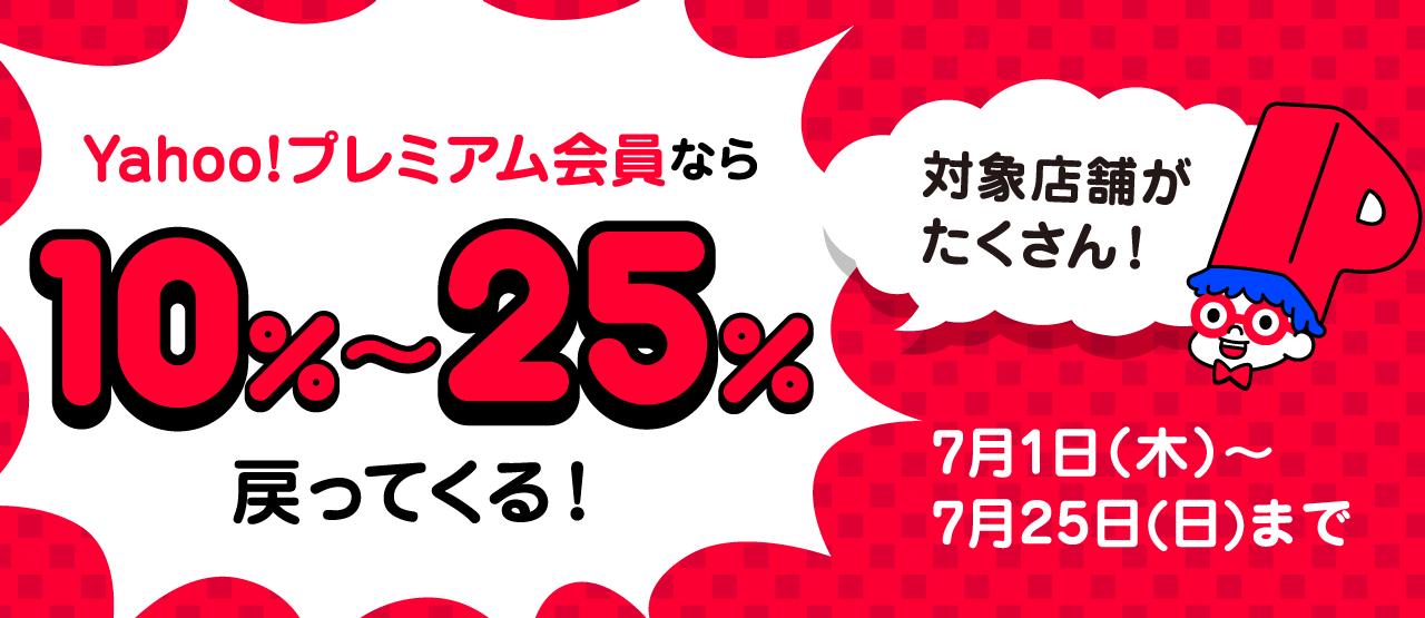 yahoo!プレミアム会員なら10%〜25%戻ってくる!