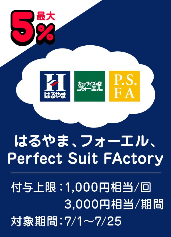 はるやま、フォーエル、Perfect Suit FActory