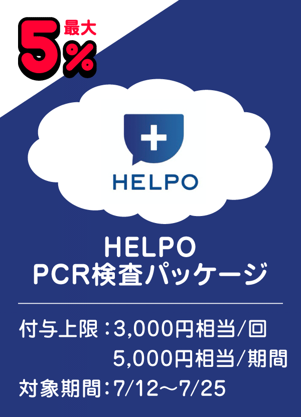 HELPO PCR検査パッケージ