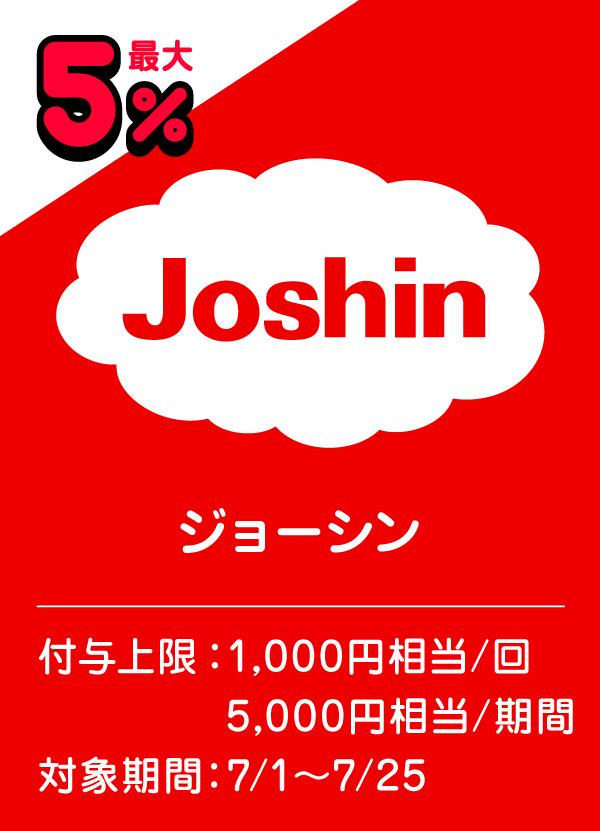 ジョーシン