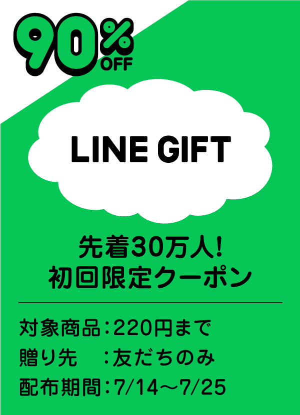 LINE GIFT 先着30万人!初回限定クーポン