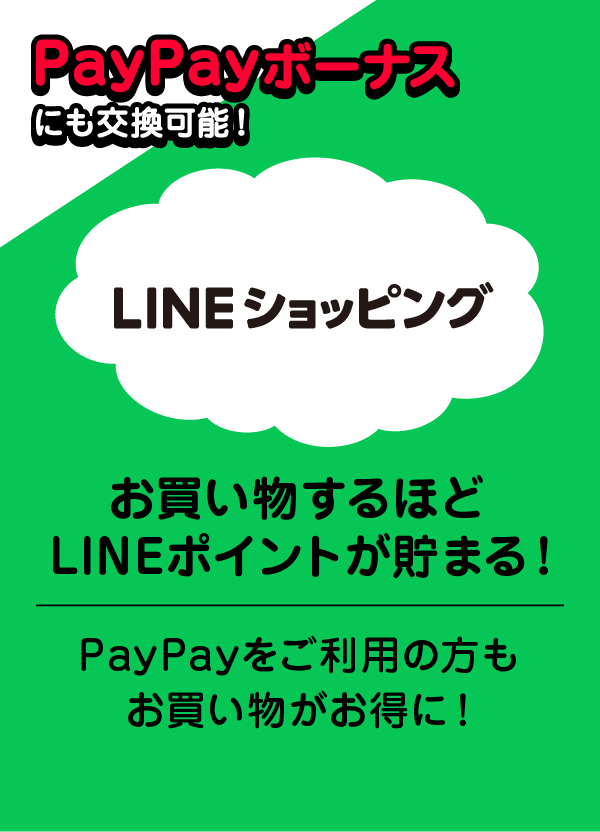LINEショッピング お買い物するほどLINEポイントが貯まる!