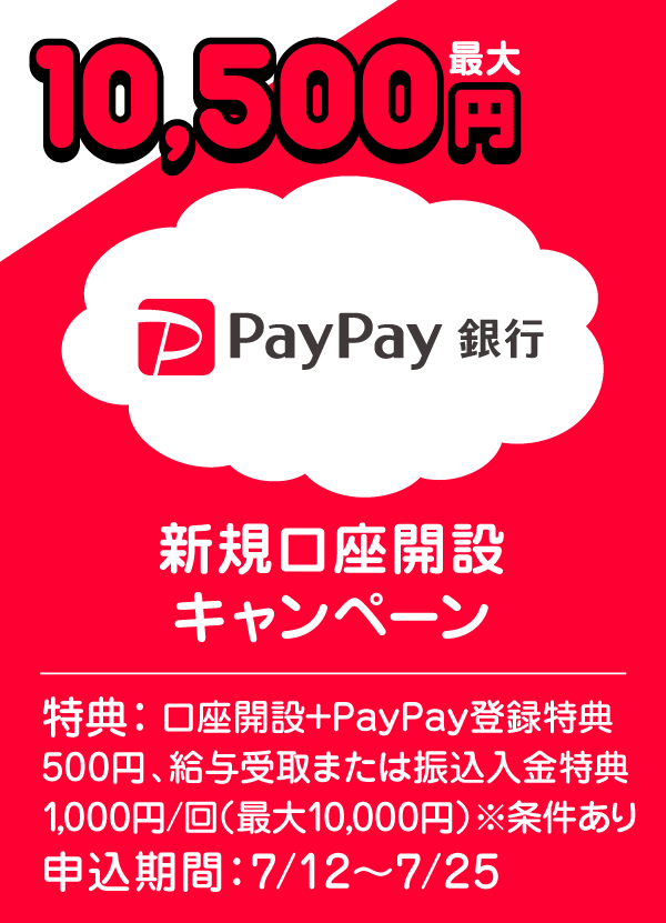 PayPay銀行 新規口座開設キャンペーン