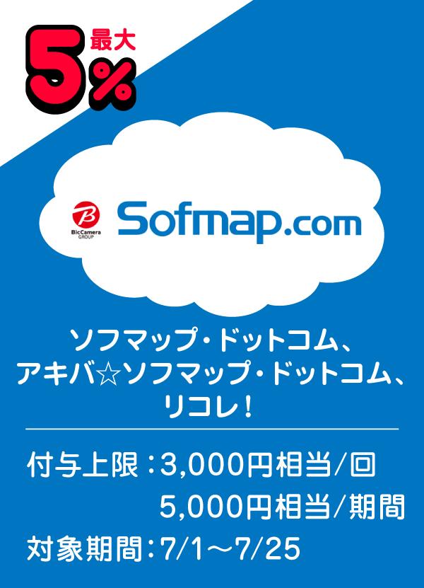 ソフマップ・ドットコム、アキバ☆ソフマップ・ドットコム、リコレ!