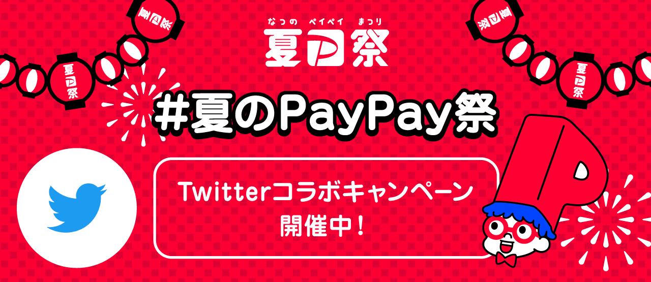#夏のPayPay祭 Twitterコラボキャンペーン開催中!