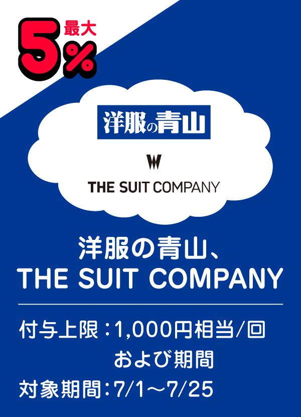 洋服の青山、THE SUIT COMPANY