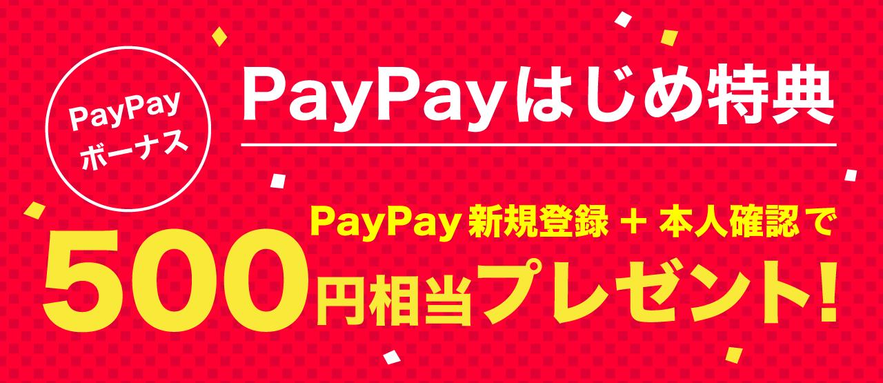 PayPayはじめ特典 PayPay新規登録+本人確認でPayPayボーナス500円相当プレゼント!