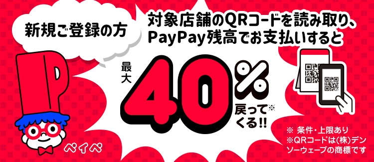 新規ご登録の方 対象店舗のQRコードを読み取り、PayPay残高でお支払いすると最大40%戻ってくる!!