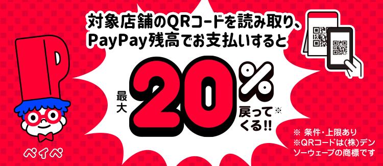 対象店舗のQRコードを読み取り、PayPay残高でお支払いすると最大20%戻ってくる!!