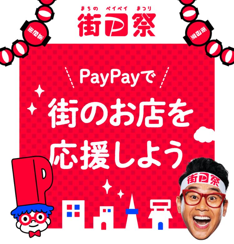 街のPayPay祭 PayPayで街のお店を応援しよう