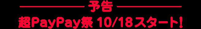 予告 超PayPay祭 10/18スタート!