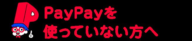 PayPayを使っていない方へ