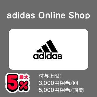 adidas Online Shop 最大5% 付与上限:3,000円相当/回 5,000円相当/期間
