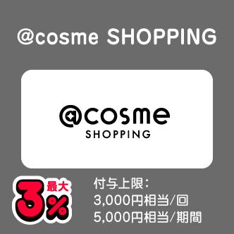 @cosme SHOPPING 最大3% 付与上限:3,000円相当/回 5,000円相当/期間