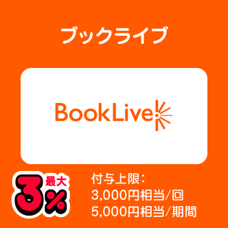 ブックライブ 最大3% 付与上限:3,000円相当/回 5,000円相当/期間