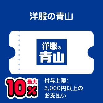 洋服の青山 最大10% 対象金額:3,000円以上のお支払い