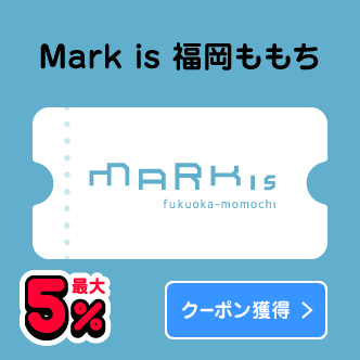 Mark is 福岡ももち 最大5% クーポン獲得