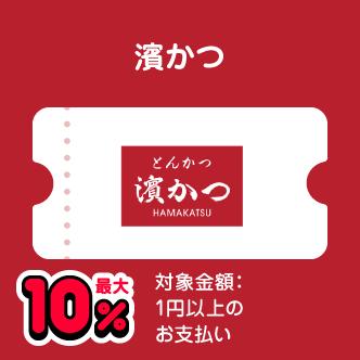 濱かつ 最大10% 対象金額:1円以上のお支払い