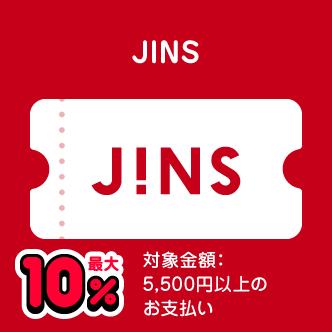 JINS 最大10% 対象金額:5,500円以上のお支払い