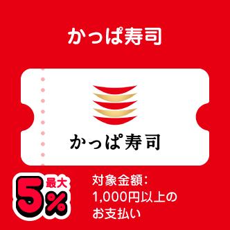 かっぱ寿司 最大5% 対象金額:1,000円以上のお支払い