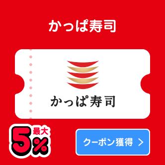 かっぱ寿司 最大5% クーポン獲得