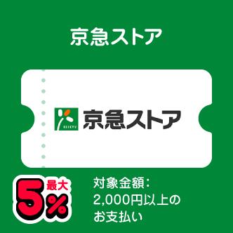 京急ストア 最大5% 対象金額:2,000円以上のお支払い