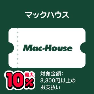 マックハウス 最大10% 対象金額:3,300円以上のお支払い