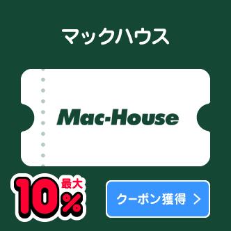 マックハウス 最大10% クーポン獲得