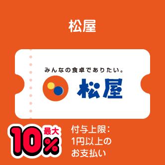 松屋ほか 最大10% 対象金額:1円以上のお支払い
