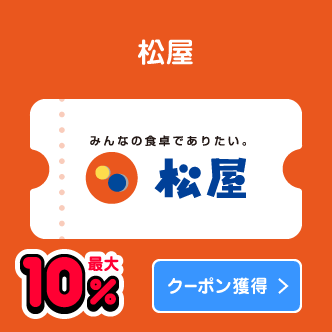 松屋ほか 最大10% クーポン獲得
