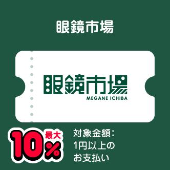 眼鏡市場 最大10% 対象金額:1円以上のお支払い