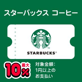スターバックス 最大10% 対象金額:1円以上のお支払い