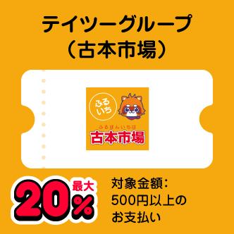テイツーグループ(古本市場) 最大20% 対象金額:500円以上のお支払い