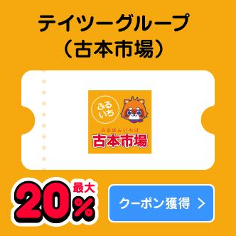 テイツーグループ(古本市場) 最大20% クーポン獲得
