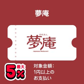 夢庵 最大5% 対象金額:1円以上のお支払い