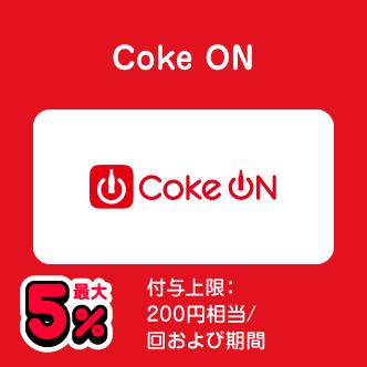 Coke ON 最大5% 付与上限:200円相当/回および期間