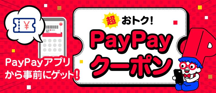 PayPayアプリから事前にゲット!超おトク!PayPayクーポン