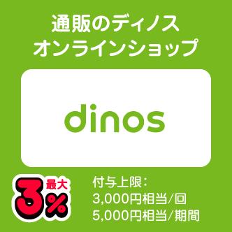 通販のディノスオンラインショップ 最大3% 付与上限:3,000円相当/回 5,000円相当/期間