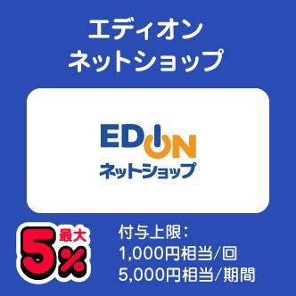エディオン 最大5% 付与上限:1,000円相当/回 5,000円相当/期間