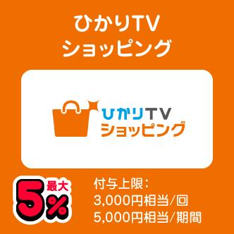 ひかりTVショッピング 最大5% 付与上限:3,000円相当/回 5,000円相当/期間