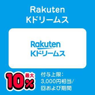 Rakuten Kドリームス 最大10% 付与上限:3,000円相当/回および期間