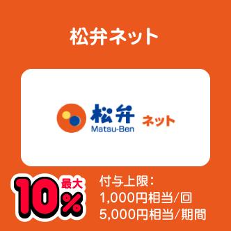 松弁ネット 最大10% 付与上限:1,000円相当/回 5,000円相当/期間